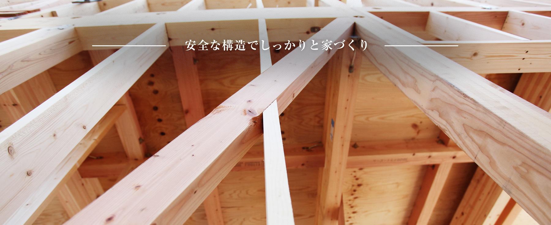 安全な構造でしっかりと家づくり