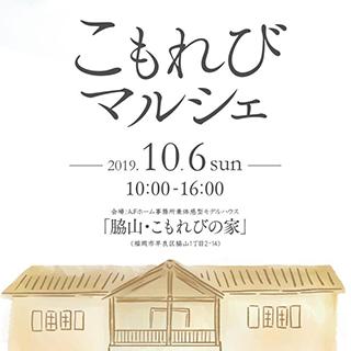 こもれびマルシェ vol.2